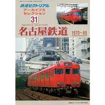 鉄道ピクトリアルアーカイブス セレクション 31名古屋鉄道 1970〜80