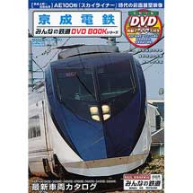 みんなの鉄道 DVDBOOKシリーズ京成電鉄