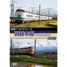 鉄道アーカイブシリーズ羽越本線の車両たち山形篇