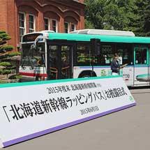「北海道新幹線ラッピングバス」のお披露目式開催