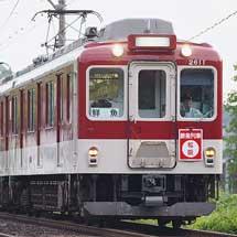 近鉄「鮮魚列車」を一般車が代走