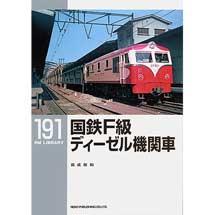 RM LIBRARY 191国鉄F級ディーゼル機関車