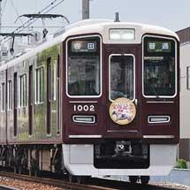 阪急「阪神競馬場・宝塚記念」ヘッドマークを掲出