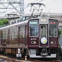 阪急今津線で貸切列車運転