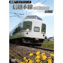 鉄道アーカイブシリーズ信越本線の車両たち山線篇