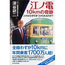 江ノ電 10kmの奇跡―人々はなぜ引きつけられるのか?―
