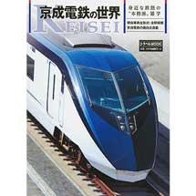 京成電鉄の世界