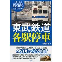 東武鉄道 各駅停車