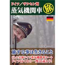 ドイツ/ザクゼン州 蒸気機関車 旅−̶SLの追い掛け&自転車鉄 チェコ、ポーランドにも−