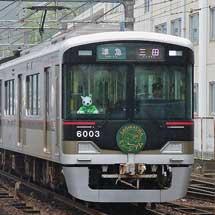 神戸電鉄で「星に願いを☆星空列車」運転