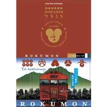 『観光列車「ろくもん」1周年運転記念入場券 』発売