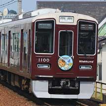 「夏の阪急電車リラックマ号」運転開始