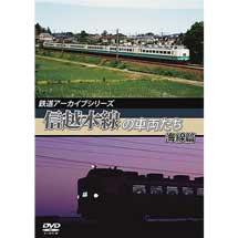 鉄道アーカイブシリーズ信越本線の車両たち海線篇