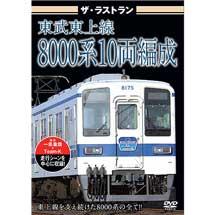ザ・ラストラン東武東上線8000系10両編成