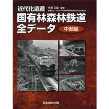 近代化遺産国有林森林鉄道全データ《中部編》