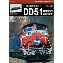 鉄道車輌ガイド vol.20DD51―非電化の万能選手―