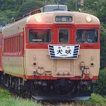 いすみ鉄道で,伊勢海老特急「居酒屋列車」が運転される