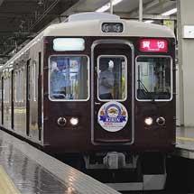 阪急で「キリンビア列車〜猪名川花火大会納涼号」運転