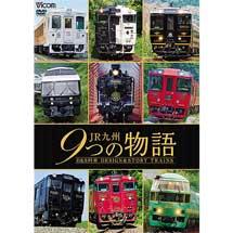 ビコム 鉄道車両シリーズJR九州 9つの物語D&S(デザイン&ストーリー)列車