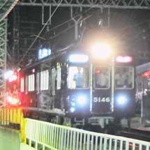 阪急5100系5146編成が阪神尼崎へ