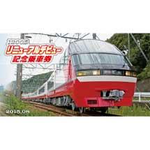 名鉄「1200系リニューアルデビュー記念乗車券・ミューチケットカード」発売