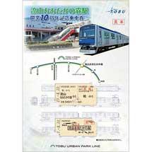 東武鉄道「流山おおたかの森駅 開業10周年記念乗車券」発売