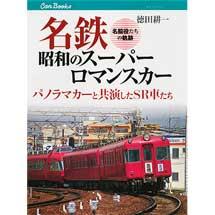 名鉄 昭和のスーパーロマンスカー-パノラマカーと共演したSR車たち-