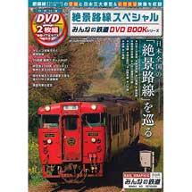 みんなの鉄道 DVDBOOKシリーズ絶景路線スペシャル