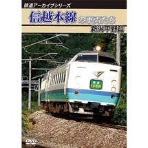 鉄道アーカイブシリーズ信越本線の車両たち新潟平野篇