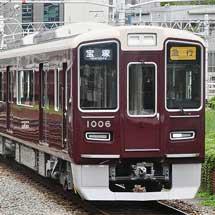 阪急1000系1006編成が宝塚線で営業運転を開始