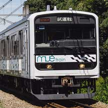 「MUE-Train」が八高線で試運転