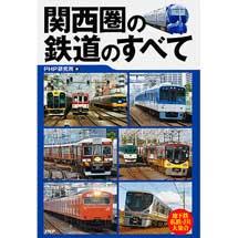 関西圏の鉄道のすべて