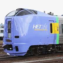 キハ261系0番台のロゴが変更される