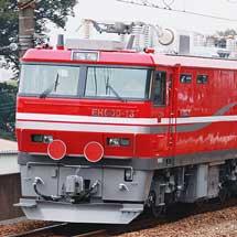 EH800-13が甲種輸送される