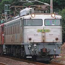 鹿児島本線でEF81 303+ED76 81+DE10 1748の三重連走る
