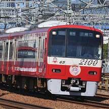 京急で「Kawasaki Autumn号」運転
