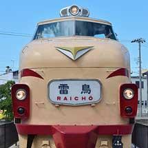 8月25日・26日ボンネット型特急電車保存会『クハ489-501昭和46年新製時復元記念「スーパーボンまつり2」』