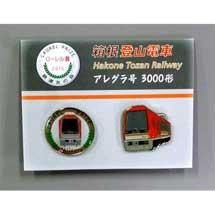 『箱根登山電車3000形「アレグラ号」ローレル賞受賞記念ピンバッチ』発売