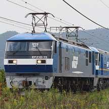 EF210-306が広島へ