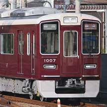 阪急1000系1007編成が営業運転を開始