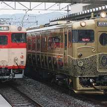 「或る列車」の長崎コース,運転を開始