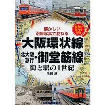 大阪環状線・北大阪急行・御堂筋線街と駅の1世紀