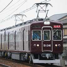 能勢電鉄5136編成が試運転