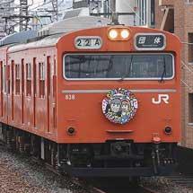 大阪環状線でブライダルトレイン運転