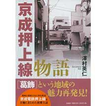 京成押上線物語