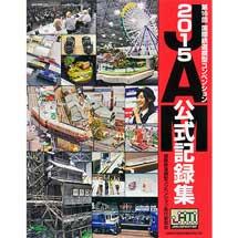 第16回 国際鉄道模型コンベンション2015公式記録集