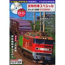 みんなの鉄道 DVDBOOKシリーズ貨物列車スペシャル