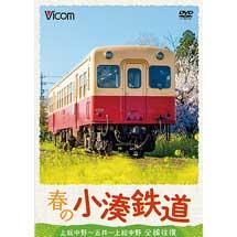 ビコム ワイド展望春の小湊鉄道 全線往復上総中野~五井~上総中野