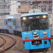 京阪「8000系きかんしゃトーマス号2015クリスマストレイン」運転