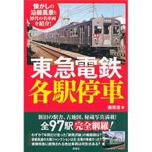 東急電鉄 各駅停車